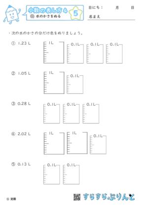 【05】水のかさをぬる【小数の表し方4】