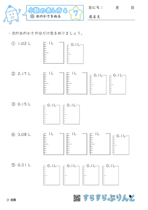 【07】水のかさをぬる【小数の表し方4】