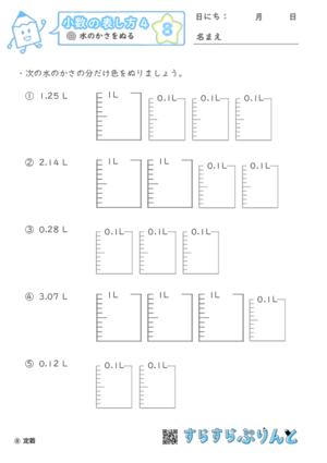 【08】水のかさをぬる【小数の表し方4】