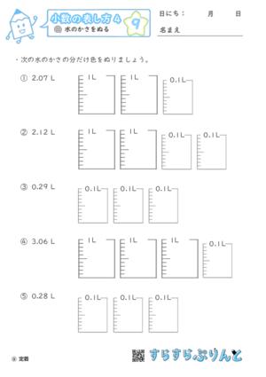 【09】水のかさをぬる【小数の表し方4】
