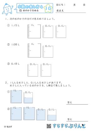 【10】水のかさをぬる【小数の表し方4】