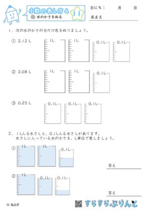 【11】水のかさをぬる【小数の表し方4】