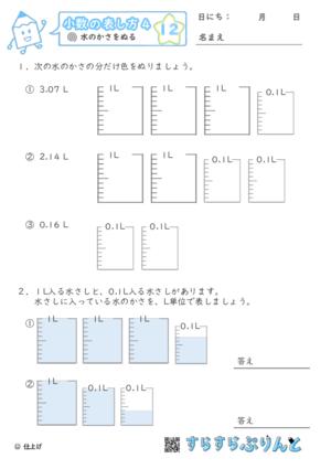 【12】水のかさをぬる【小数の表し方4】