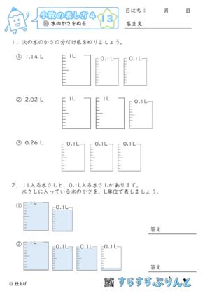 【13】水のかさをぬる【小数の表し方4】