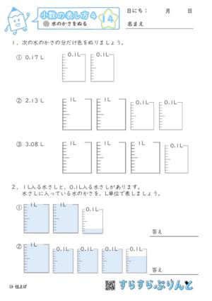 【14】水のかさをぬる【小数の表し方4】