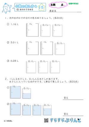 【15】水のかさをぬる【小数の表し方4】