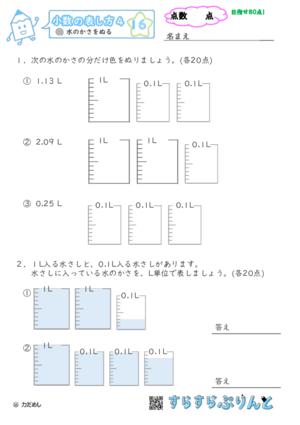 【16】水のかさをぬる【小数の表し方4】