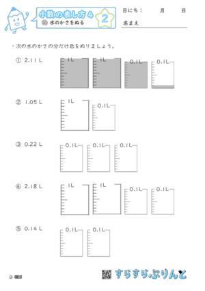 【02】水のかさをぬる【小数の表し方4】