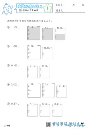 【01】水のかさをぬる【小数の表し方4】