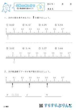 【03】数直線の読みとり【小数の表し方5】