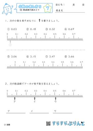 【07】数直線の読みとり【小数の表し方5】