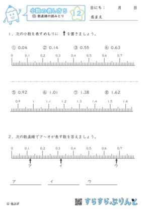 【12】数直線の読みとり【小数の表し方5】