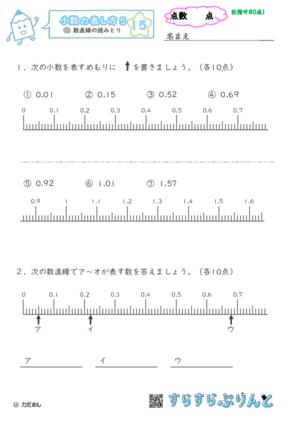 【15】数直線の読みとり【小数の表し方5】