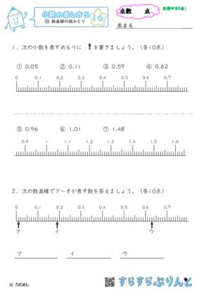 【16】数直線の読みとり【小数の表し方5】