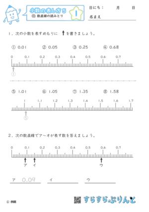 【01】数直線の読みとり【小数の表し方5】