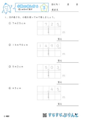 【03】cmをmで表す【小数の表し方6】