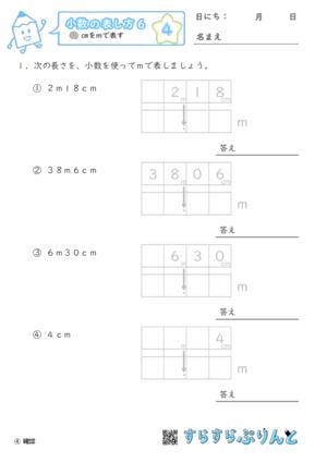 【04】cmをmで表す【小数の表し方6】