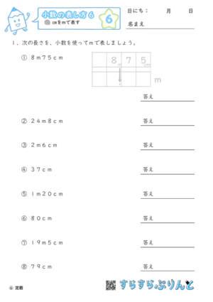 【06】cmをmで表す【小数の表し方6】