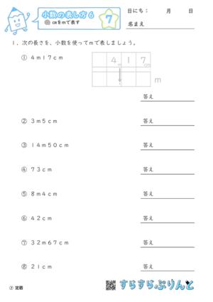 【07】cmをmで表す【小数の表し方6】