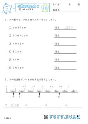【10】cmをmで表す【小数の表し方6】
