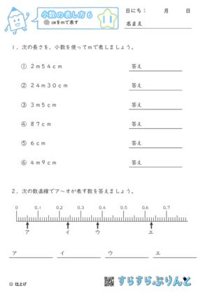 【11】cmをmで表す【小数の表し方6】