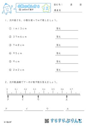【12】cmをmで表す【小数の表し方6】