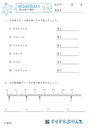 【13】cmをmで表す【小数の表し方6】