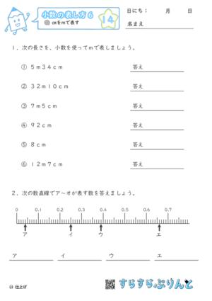 【14】cmをmで表す【小数の表し方6】