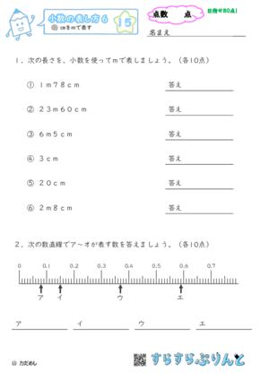 【15】cmをmで表す【小数の表し方6】
