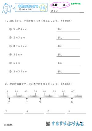 【16】cmをmで表す【小数の表し方6】