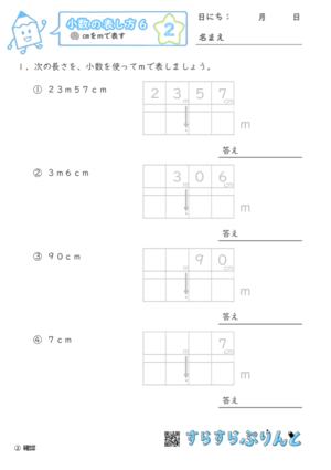 【02】cmをmで表す【小数の表し方6】