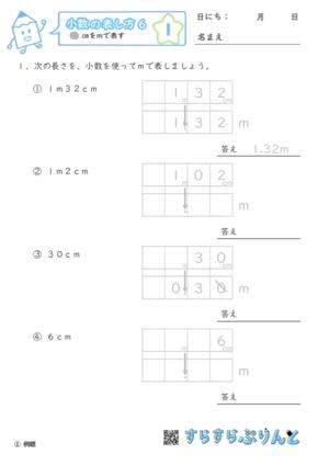 【01】cmをmで表す【小数の表し方6】