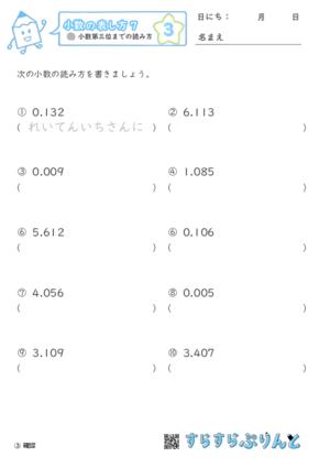 【03】小数第三位までの読み方【小数の表し方7】