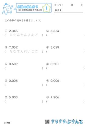 【01】小数第三位までの読み方【小数の表し方7】