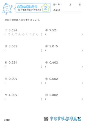 【02】小数第三位までの読み方【小数の表し方7】