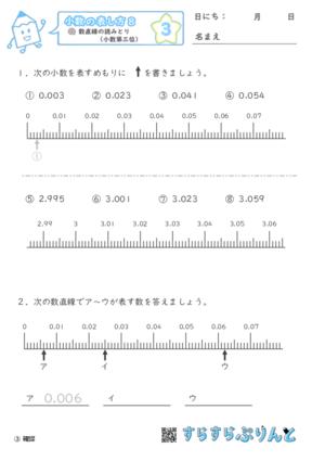 【03】数直線の読み取り(小数第三位)【小数の表し方8】