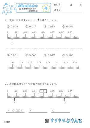 【04】数直線の読み取り(小数第三位)【小数の表し方8】