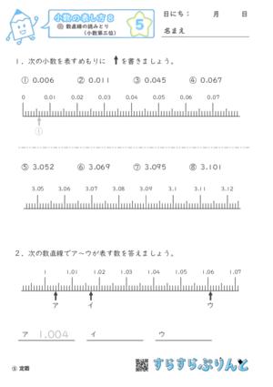 【05】数直線の読み取り(小数第三位)【小数の表し方8】