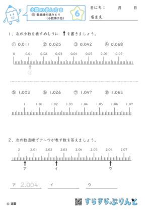 【06】数直線の読み取り(小数第三位)【小数の表し方8】