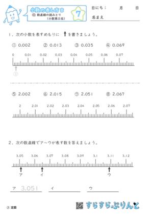 【07】数直線の読み取り(小数第三位)【小数の表し方8】