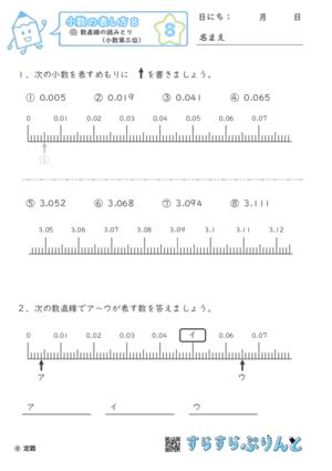 【08】数直線の読み取り(小数第三位)【小数の表し方8】