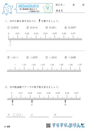 【09】数直線の読み取り(小数第三位)【小数の表し方8】