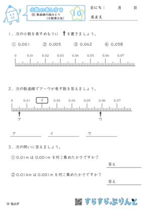 【10】数直線の読み取り(小数第三位)【小数の表し方8】