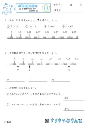 【11】数直線の読み取り(小数第三位)【小数の表し方8】