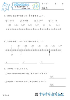 【12】数直線の読み取り(小数第三位)【小数の表し方8】