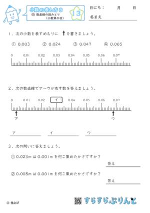 【13】数直線の読み取り(小数第三位)【小数の表し方8】