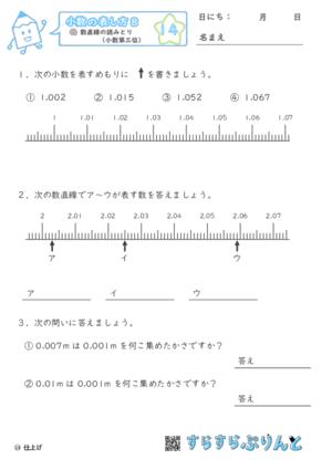 【14】数直線の読み取り(小数第三位)【小数の表し方8】