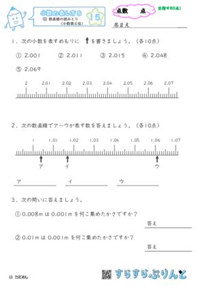 【15】数直線の読み取り(小数第三位)【小数の表し方8】