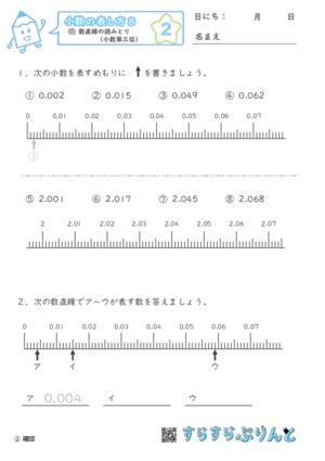 【02】数直線の読み取り(小数第三位)【小数の表し方8】