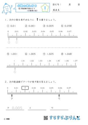 【01】数直線の読み取り(小数第三位)【小数の表し方8】